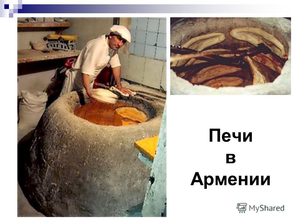 Печи в Армении