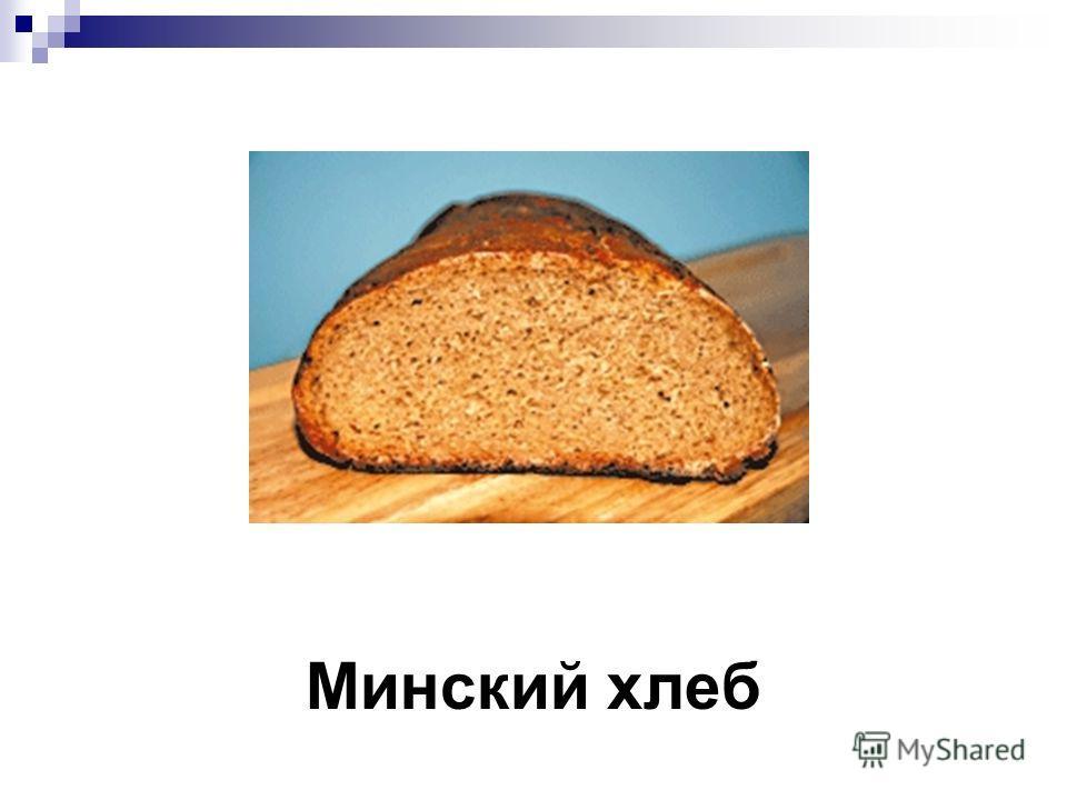 Минский хлеб