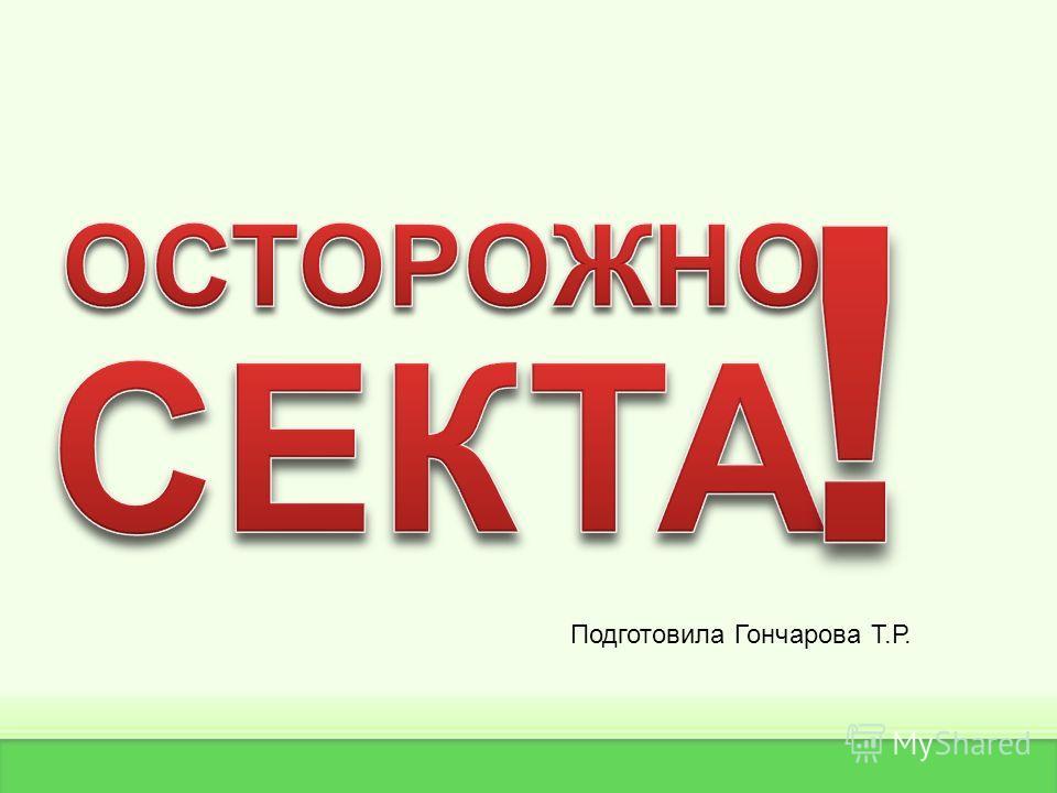 Подготовила Гончарова Т.Р.