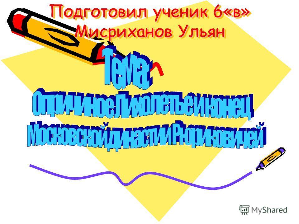 Подготовил ученик 6«в» Мисриханов Ульян Подготовил ученик 6«в» Мисриханов Ульян