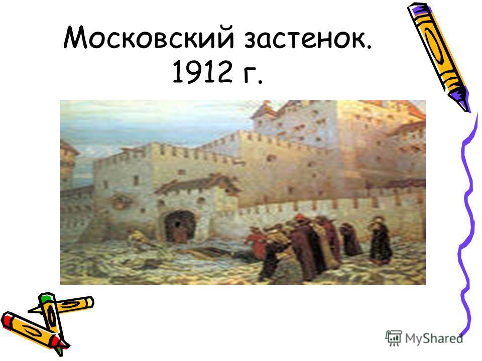 Московский застенок. 1912 г.