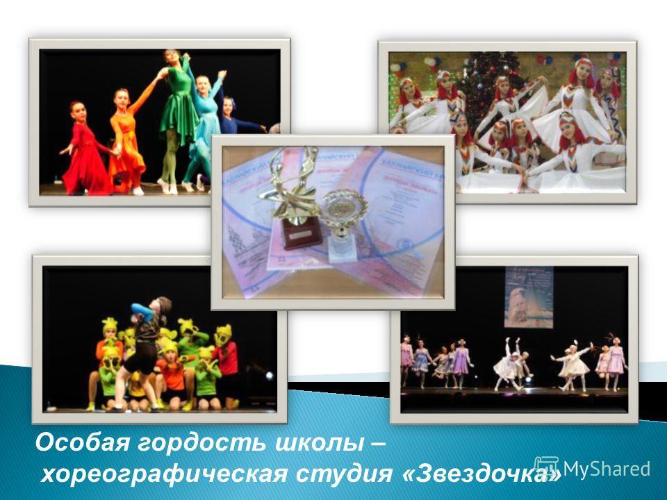 Особая гордость школы – хореографическая студия «Звездочка»