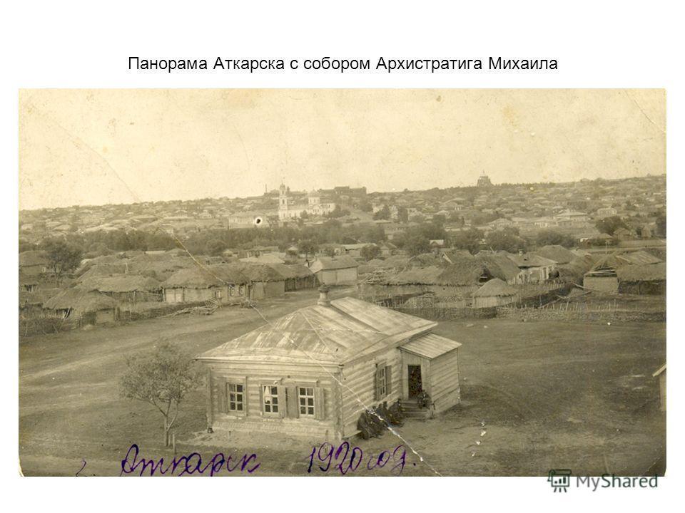 Панорама Аткарска с собором Архистратига Михаила