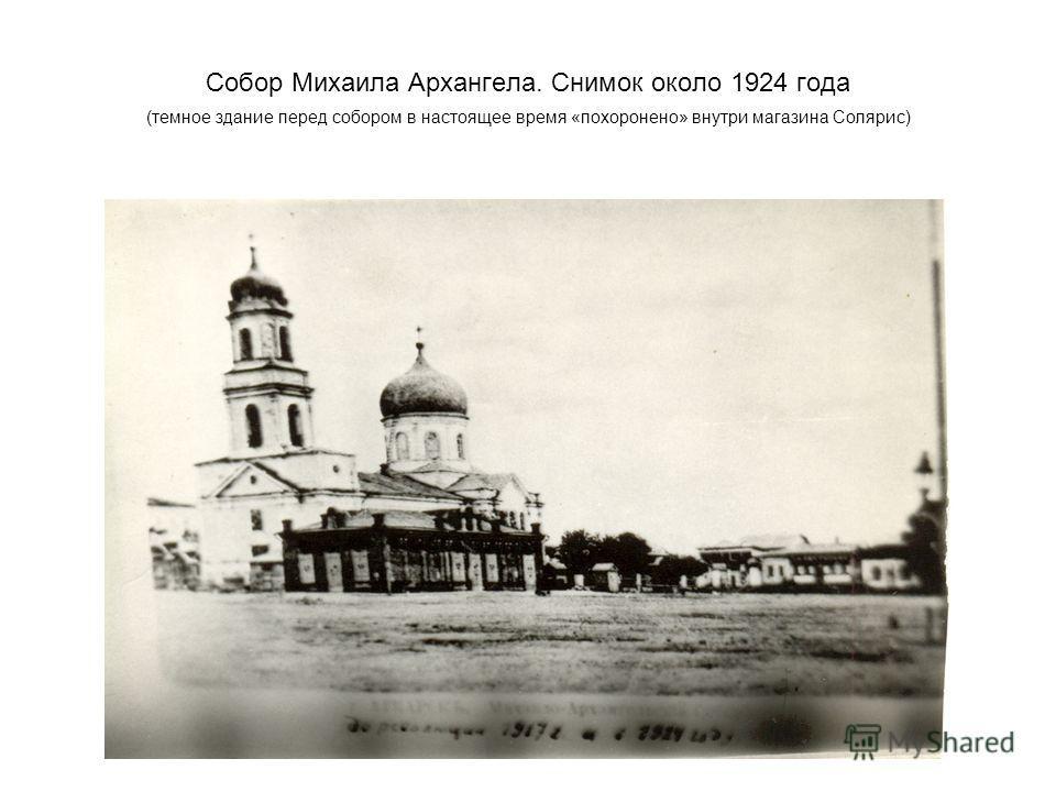 Собор Михаила Архангела. Снимок около 1924 года (темное здание перед собором в настоящее время «похоронено» внутри магазина Солярис)
