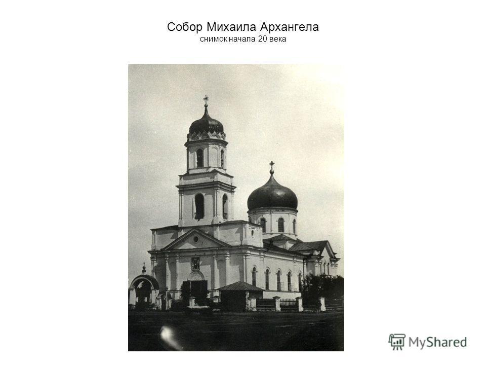 Собор Михаила Архангела снимок начала 20 века