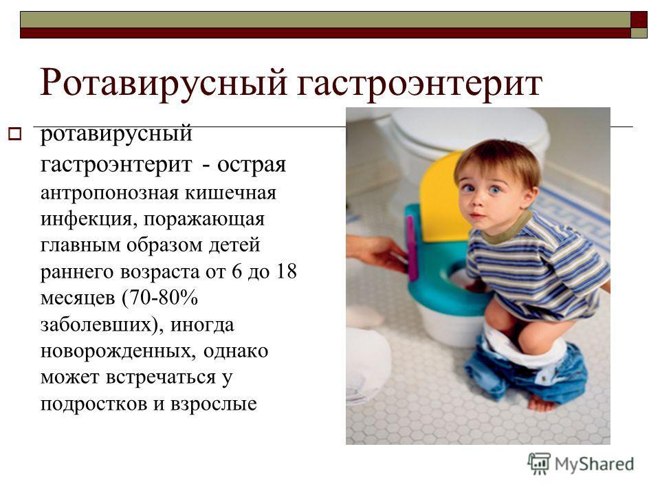 Гастроэнтерит у детей что делать