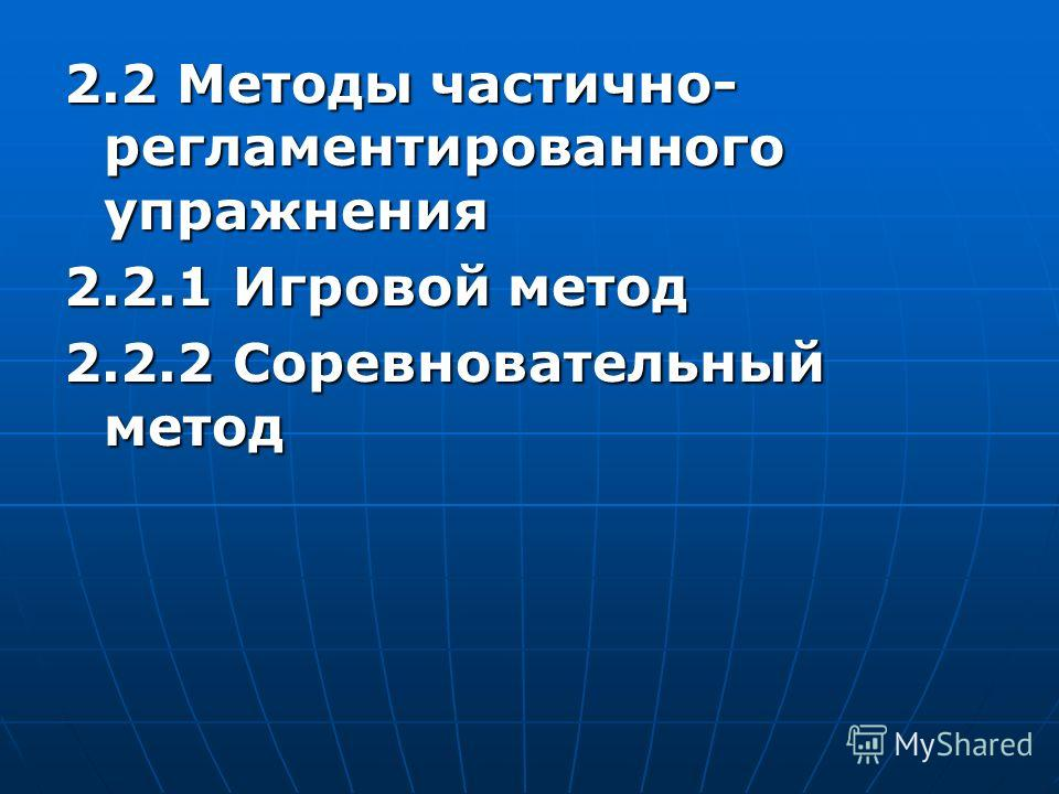 2.2 Методы частично- регламентированного упражнения 2.2.1 Игровой метод 2.2.2 Соревновательный метод