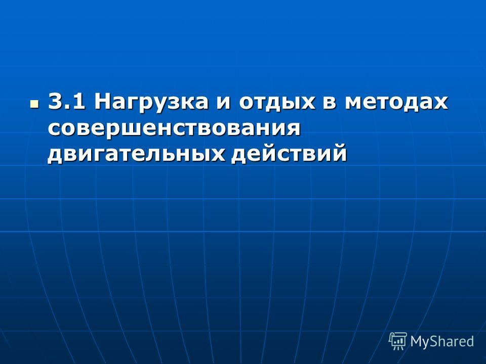 3.1 Нагрузка и отдых в методах совершенствования двигательных действий 3.1 Нагрузка и отдых в методах совершенствования двигательных действий