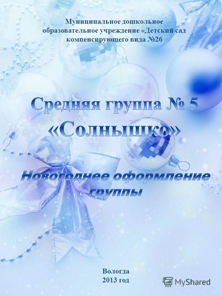 Муниципальное дошкольное образовательное учреждение «Детский сад компенсирующего вида 26 Вологда 2013 год