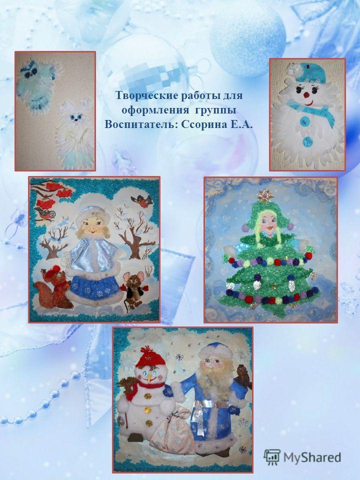 Творческие работы для оформления группы Воспитатель: Ссорина Е.А.