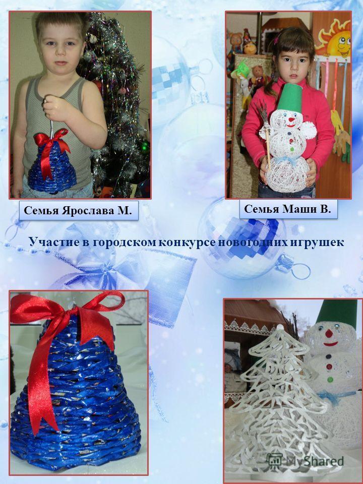 Участие в городском конкурсе новогодних игрушек Семья Ярослава М. Семья Маши В.