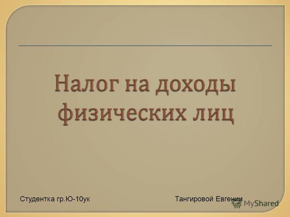 Студентка гр.Ю-10ук Тангировой Евгении