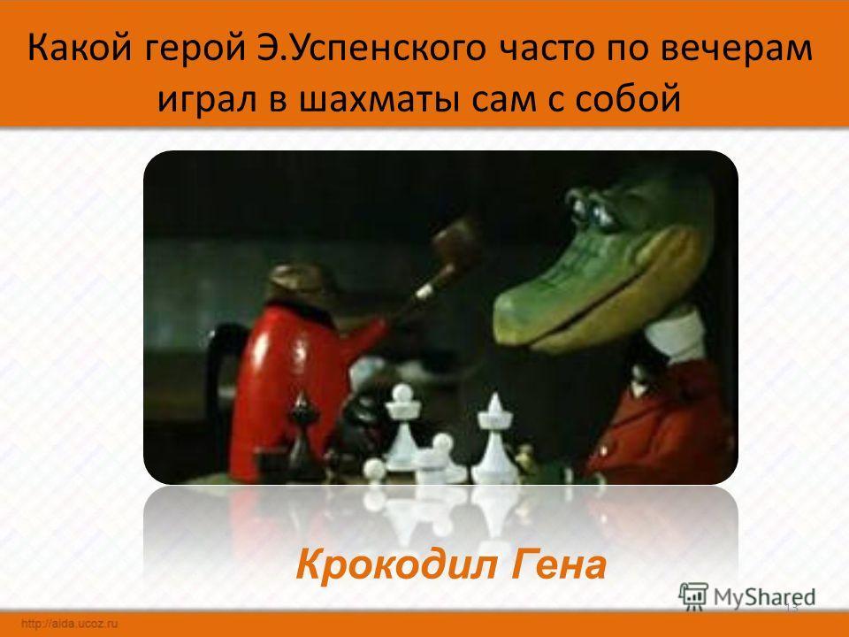 Какой герой Э.Успенского часто по вечерам играл в шахматы сам с собой 13 Крокодил Гена