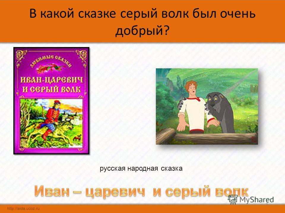 В какой сказке серый волк был очень добрый? 4 русская народная сказка