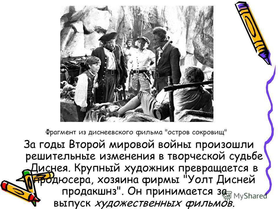 За годы Второй мировой войны произошли решительные изменения в творческой судьбе Диснея. Крупный художник превращается в продюсера, хозяина фирмы
