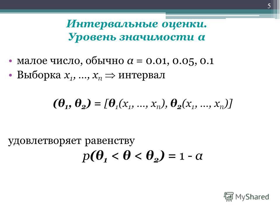 малое число, обычно α = 0.01, 0.05, 0.1 Выборка x 1, …, x n интервал (θ 1, θ 2 ) = [θ 1 (x 1, …, x n ), θ 2 (x 1, …, x n )] удовлетворяет равенству p(θ 1 < θ < θ 2 ) = 1 - α 5 Интервальные оценки. Уровень значимости α