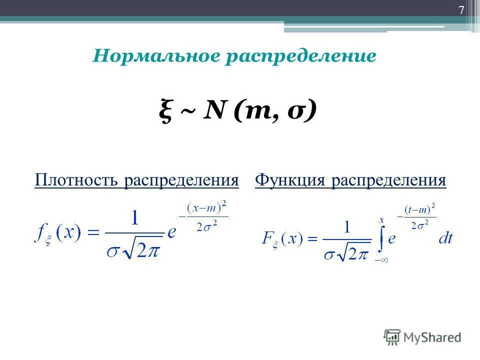 7 Нормальное распределение Плотность распределенияФункция распределения ξ ~ N (m, σ)