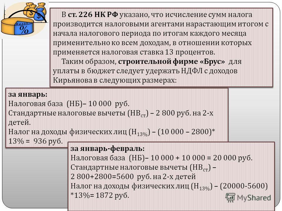 В ст. 226 НК РФ указано, что исчисление сумм налога производится налоговыми агентами нарастающим итогом с начала налогового периода по итогам каждого месяца применительно ко всем доходам, в отношении которых применяется налоговая ставка 13 процентов.