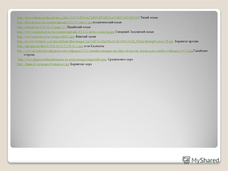 http://dic.academic.ru/dic.nsf/enc_colier/1030/%D0%A2%D0%98%D0%A5%D0%98%D0%99http://dic.academic.ru/dic.nsf/enc_colier/1030/%D0%A2%D0%98%D0%A5%D0%98%D0%99 Тихий океан http://lifewatch.ru/wp-content/uploads/2012/05/cuba-3.jpghttp://lifewatch.ru/wp-con