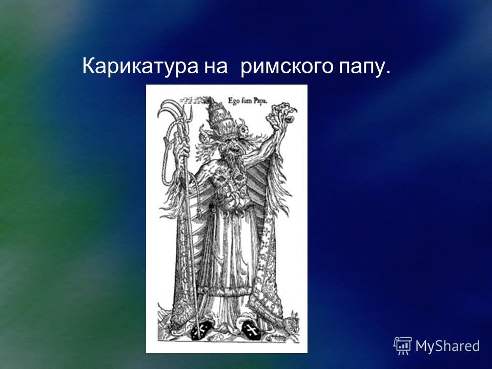 Карикатура на римского папу.