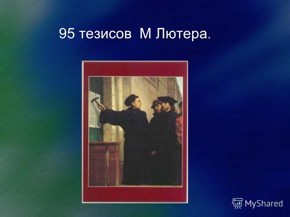95 тезисов М Лютера.