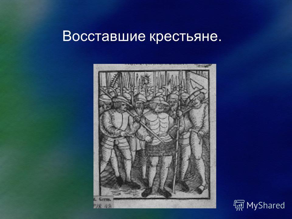 Восставшие крестьяне.