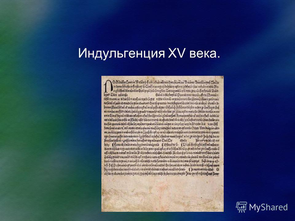 Индульгенция XV века.
