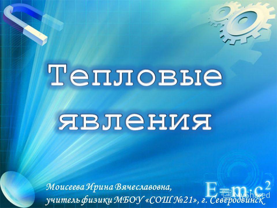 Моисеева Ирина Вячеславовна, учитель физики МБОУ «СОШ 21», г. Северодвинск