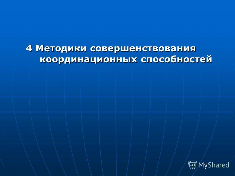4 Методики совершенствования координационных способностей