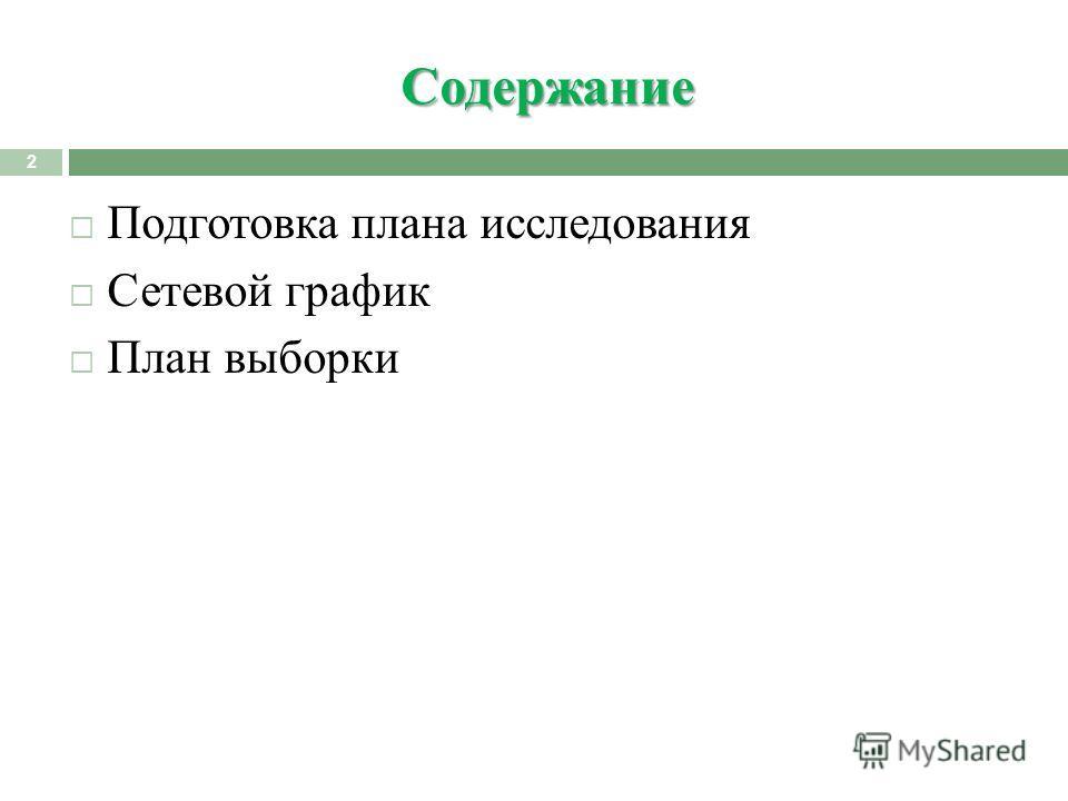Содержание 2 Подготовка плана исследования Сетевой график План выборки