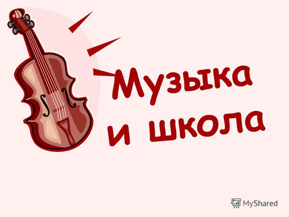Музыка и школа