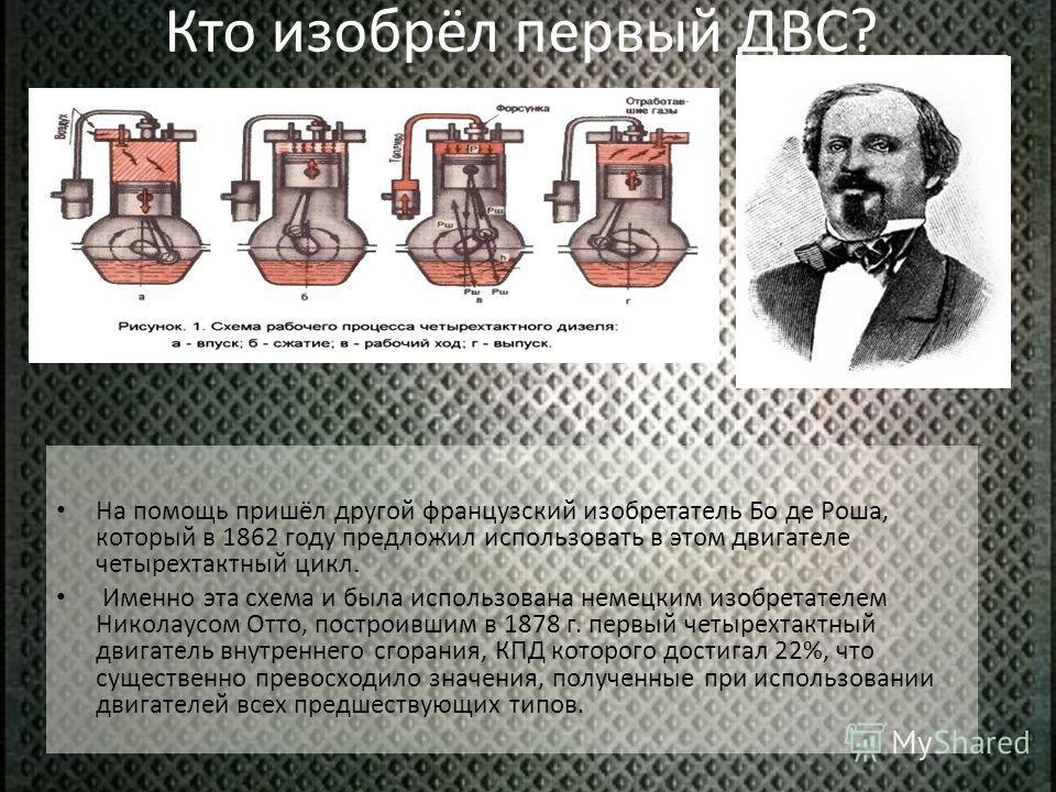 Кто изобрёл первый ДВС?