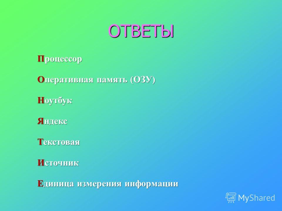 ОТВЕТЫ Процессор Оперативная память (ОЗУ) Ноутбук Яндекс Текстовая Источник Единица измерения информации