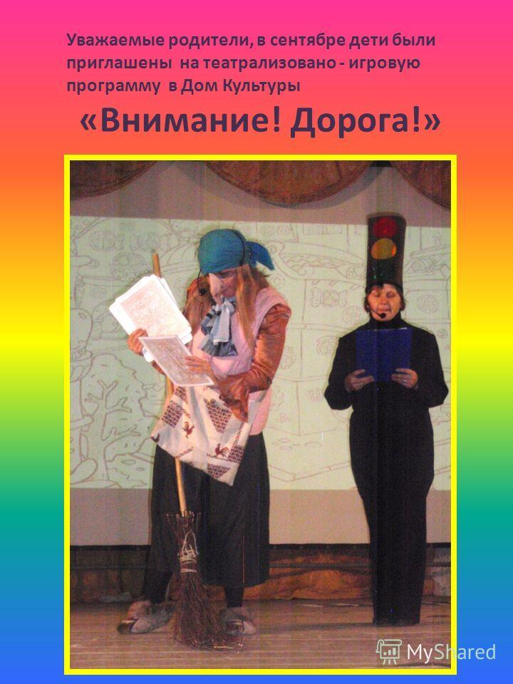 Уважаемые родители, в сентябре дети были приглашены на театрализовано - игровую программу в Дом Культуры «Внимание! Дорога!»