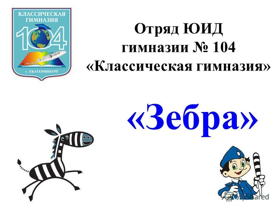 Отряд ЮИД гимназии 104 «Классическая гимназия» «Зебра»
