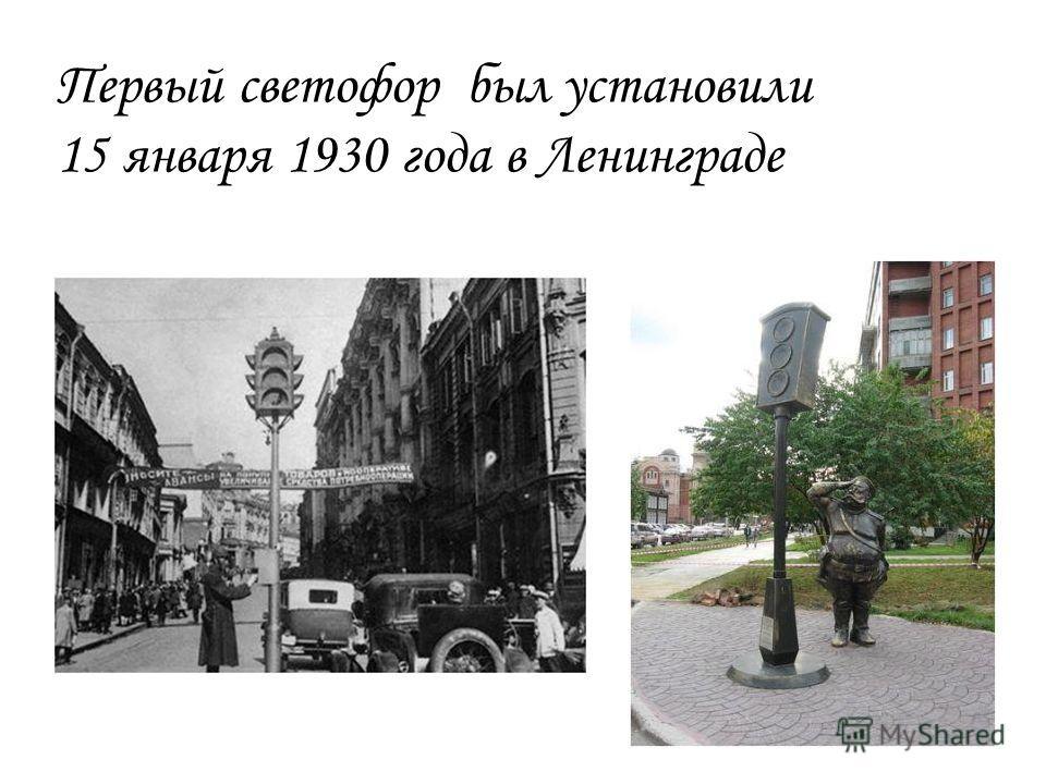Первый светофор был установили 15 января 1930 года в Ленинграде