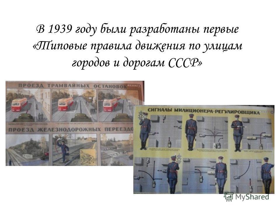 В 1939 году были разработаны первые «Типовые правила движения по улицам городов и дорогам СССР»