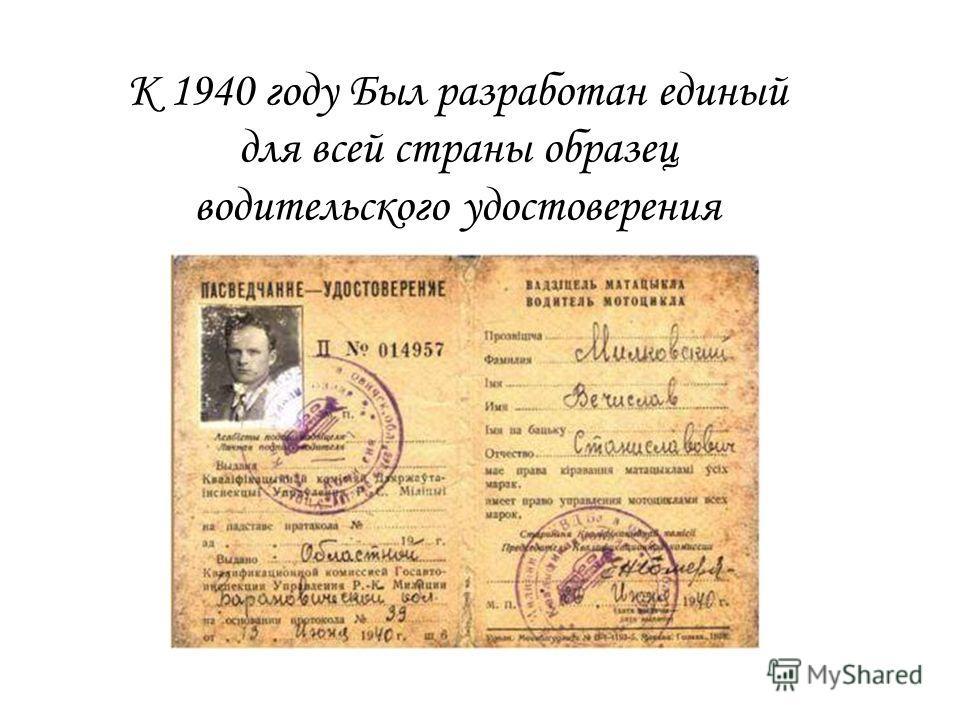 К 1940 году Был разработан единый для всей страны образец водительского удостоверения