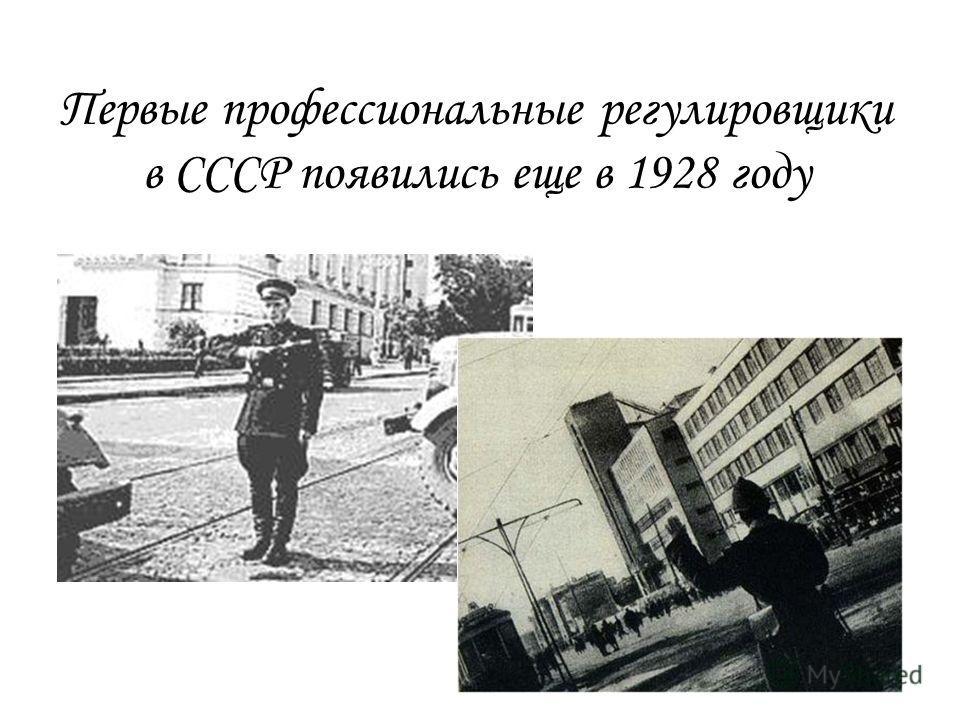 Первые профессиональные регулировщики в СССР появились еще в 1928 году