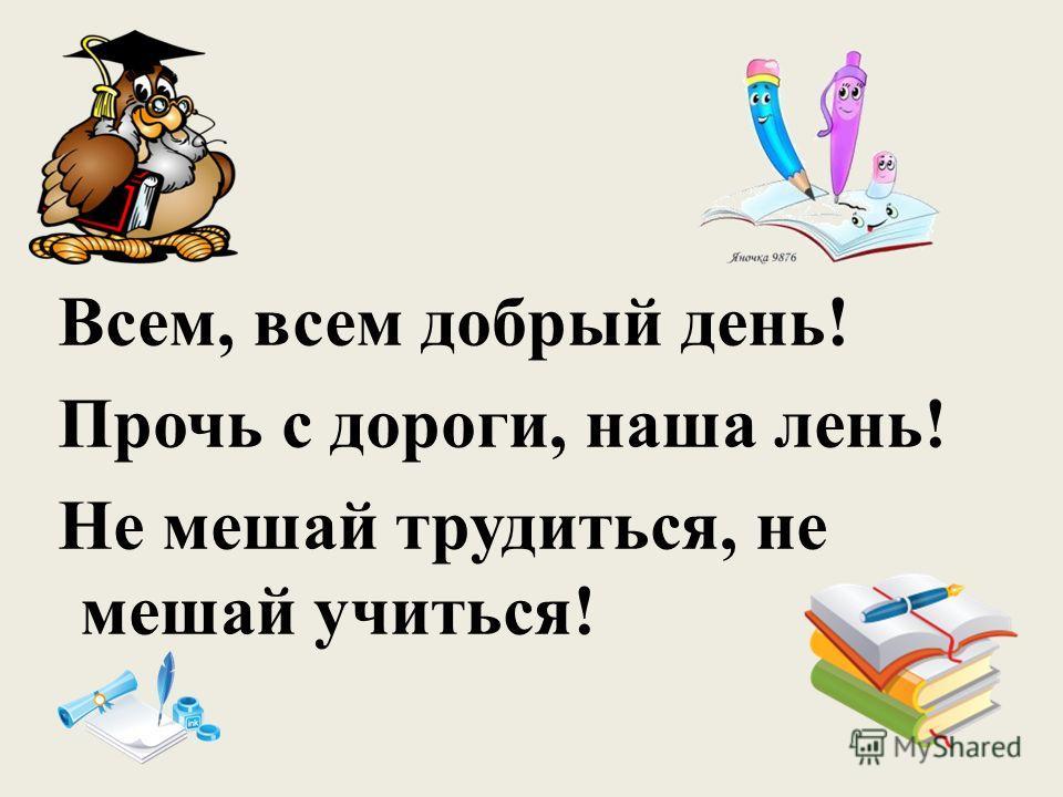 Иллюстрация 7 из 21 для русский язык. 4 класс. Дидактический.