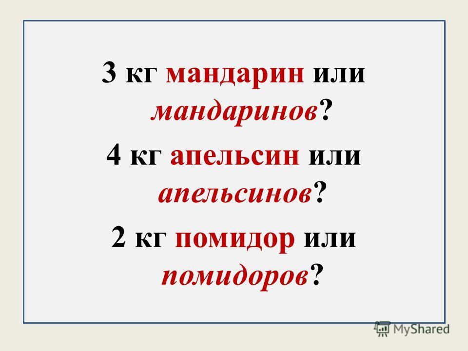 Отметь знаком + имена существительные, которые в родительном падеже множественного числа имеют нулевое окончание Огурцы Улицы Фабрики Помидоры Килограммы Сапоги Яблоки Места Задачи + + + + + +