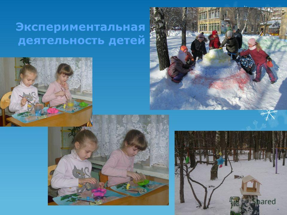 Экспериментальная деятельность детей