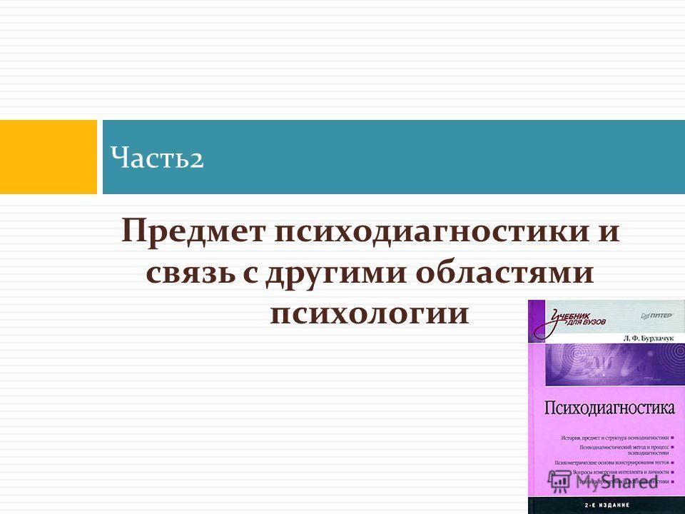Предмет психодиагностики и связь с другими областями психологии Часть2