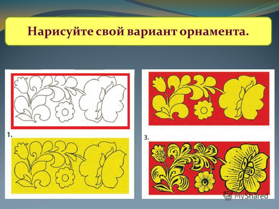 Нарисуйте свой вариант орнамента.