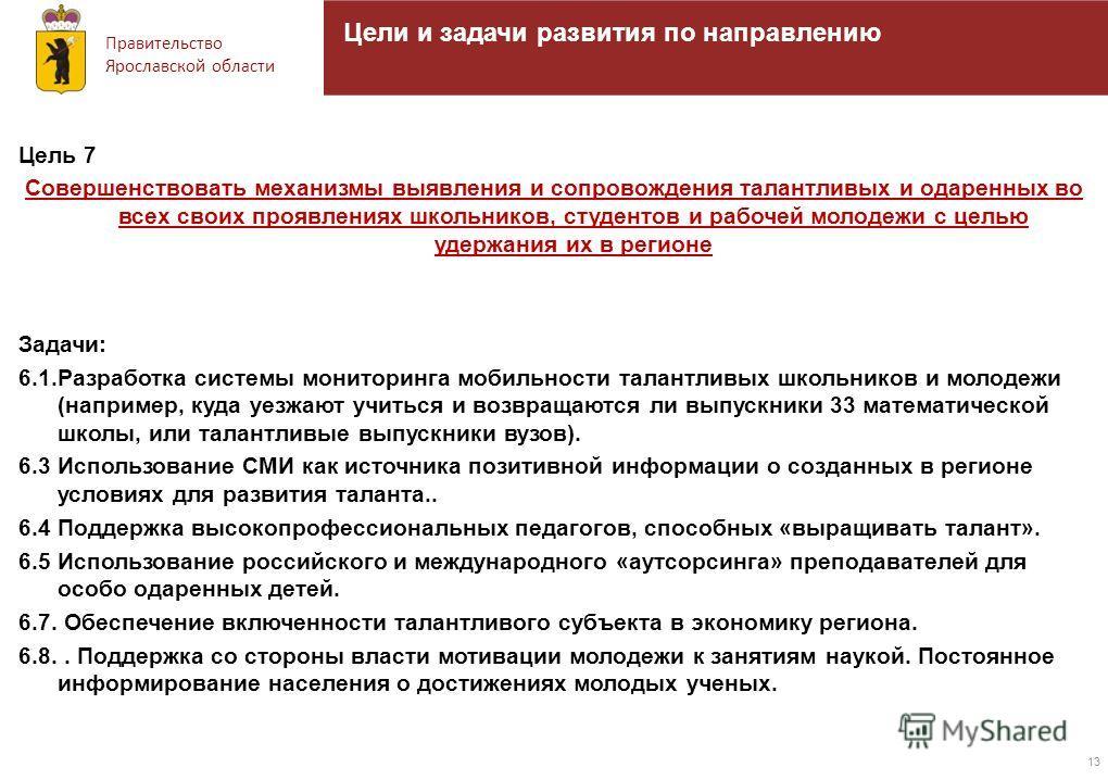 Правительство Ярославской области Цели и задачи развития по направлению Цель 7 Совершенствовать механизмы выявления и сопровождения талантливых и одаренных во всех своих проявлениях школьников, студентов и рабочей молодежи с целью удержания их в реги