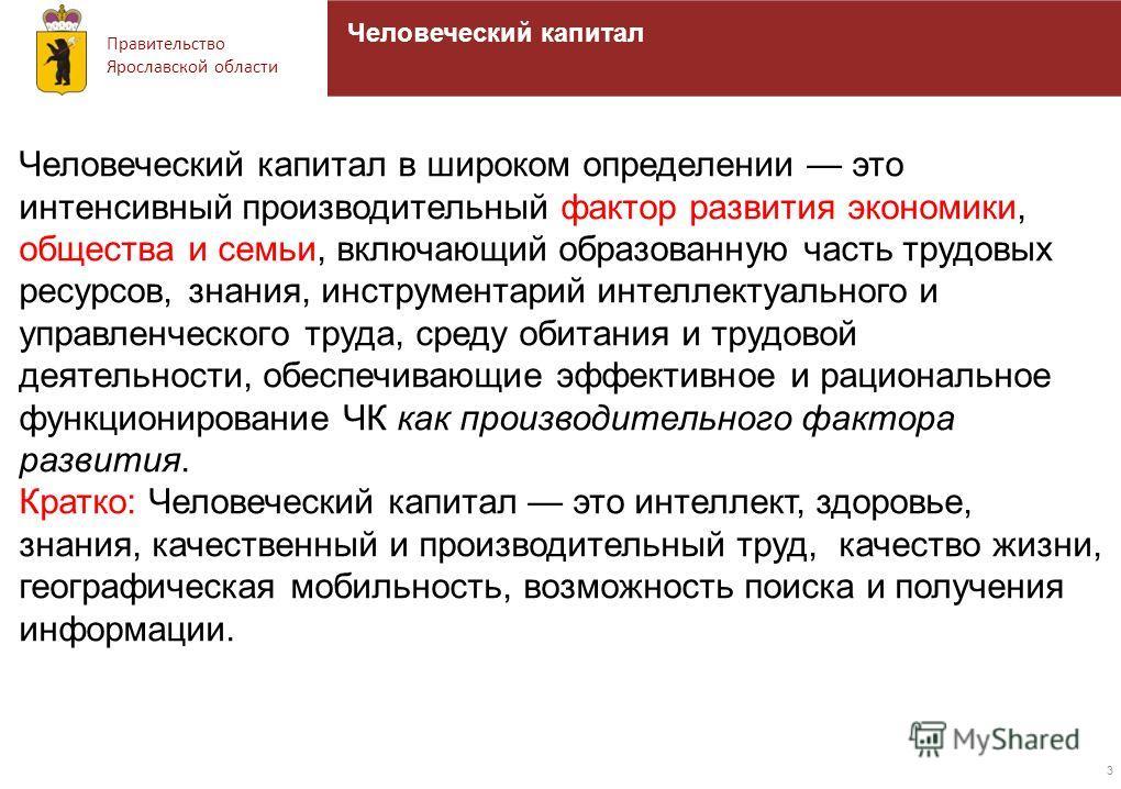 Правительство Ярославской области Человеческий капитал Человеческий капитал в широком определении это интенсивный производительный фактор развития экономики, общества и семьи, включающий образованную часть трудовых ресурсов, знания, инструментарий ин