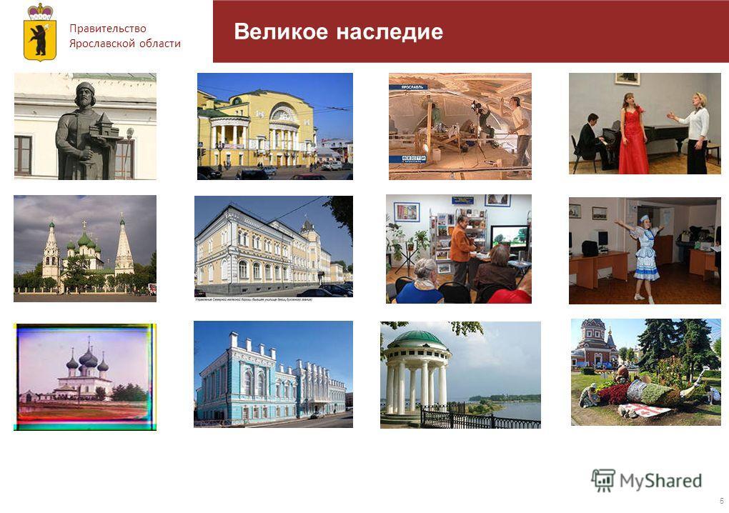 Правительство Ярославской области Великое наследие 5