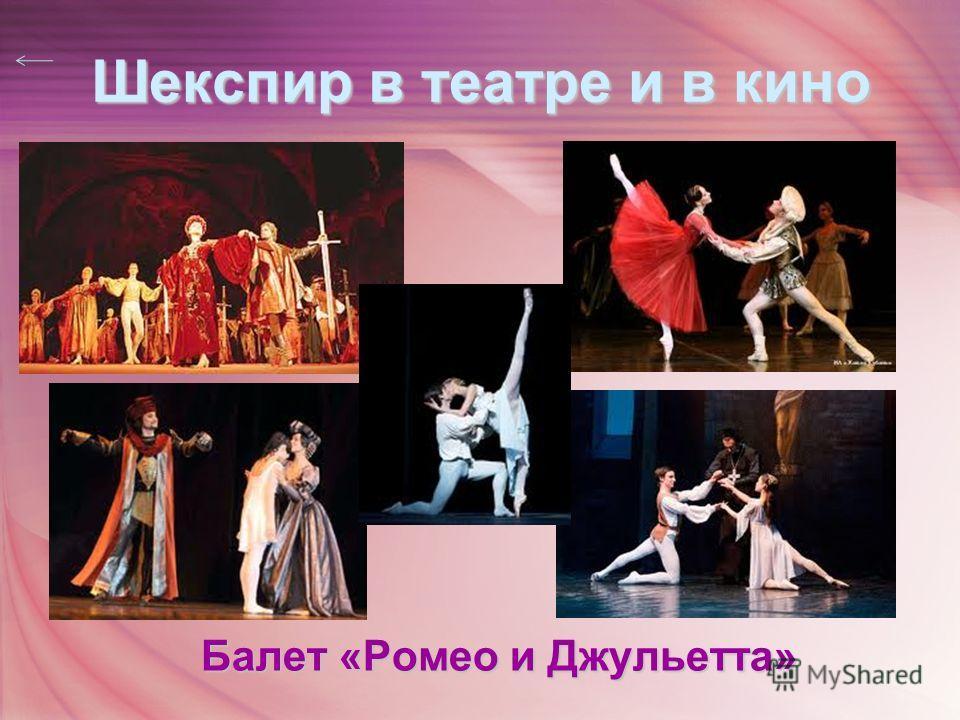 Шекспир в театре и в кино Балет «Ромео и Джульетта»
