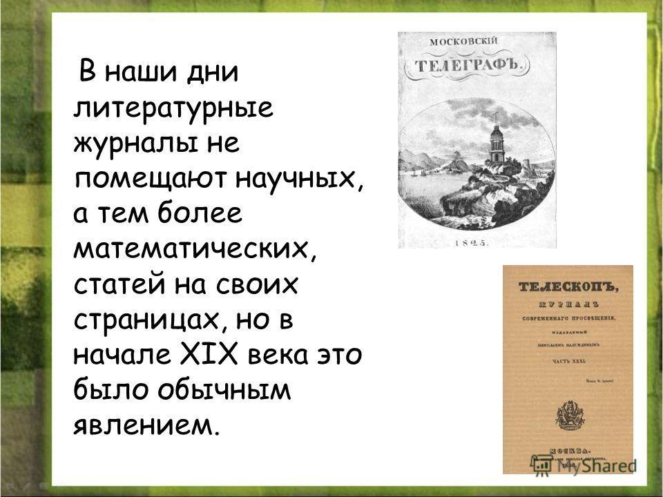 В наши дни литературные журналы не помещают научных, а тем более математических, статей на своих страницах, но в начале XIX века это было обычным явлением.