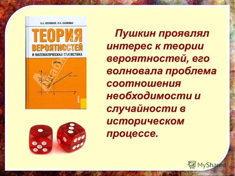 Пушкин проявлял интерес к теории вероятностей, его волновала проблема соотношения необходимости и случайности в историческом процессе.